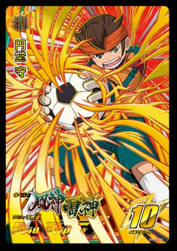 DB00-62 円堂 守 (SEC)
