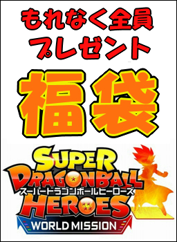 ヒーローズ2000円以上購入で無料オリパ!!