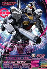Gta-OPR-022)ガンダムMk-�(エゥーゴ仕様)(箔押し)