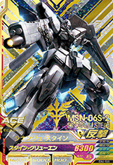 gta-OA4-046-P)シナンジュ・スタイン