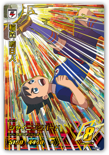 DB01-56 稲森 明日人 (UR)
