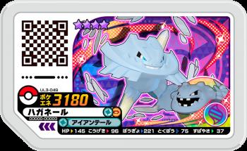 UL3-049 ハガネール (グレード4)