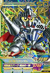 gta-OA5-043-P)SD騎士ガンダム