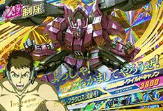gta-OA5-078-P)ガンダム・フラウロス(流星号)
