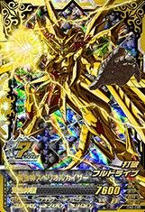gta-OA5-095-ANNIV.)黄金神スペリオルカイザー