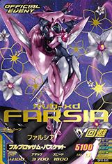 Gta-OPR-045)ファルシア(箔押し)