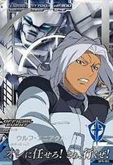 Gta-OPR-052)ウルフ・エニアクル(箔押し)