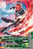 3-051 仮面ライダーウィザードフレイムスタイル (N)