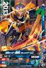 3-052 仮面ライダー鎧武オレンジアームズ (R)
