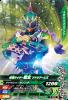 2-009 仮面ライダー龍玄ブドウアームズ (R)