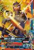 1-043 仮面ライダー鎧武オレンジアームズ (CP)