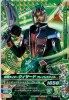 1-052 仮面ライダーウィザードフレイムスタイル (CPEX)
