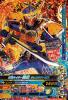 1-002 仮面ライダー鎧武オレンジアームズ (SR)