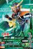 P-014 仮面ライダー鎧武オレンジアームズ (N)