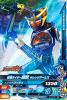 P-016 仮面ライダー鎧武オレンジアームズ (N)