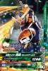 P-041 仮面ライダー鎧武オレンジアームズ