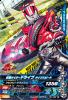 PD-052 仮面ライダードライブタイプスピード (N)