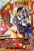 6-052 仮面ライダー鎧武龍騎アームズ (CP)