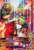 6-003 仮面ライダー鎧武極アームズ (SR)