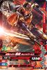 6-018 仮面ライダー鎧武オレンジアームズ (N)