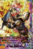 5-039 仮面ライダーブレイドキングフォーム (LR)