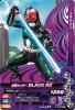 4-045 仮面ライダーBLACK RX (R)