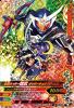 4-003 仮面ライダー鎧武ジンバーチェリーアームズ (SR)