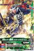 4-004 仮面ライダー鎧武ジンバーレモンアームズ (R)