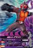 4-041 仮面ライダーアマゾン (R)