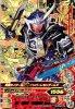 3-002 仮面ライダー鎧武ジンバーレモンアームズ (LREX)