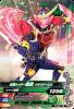 3-003 仮面ライダー鎧武イチゴアームズ