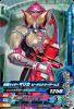 3-022 仮面ライダーマリカピーチエナジーアームズ (R)