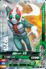 3-027 仮面ライダーV3 (R)