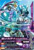 D5-032 仮面ライダーウィザードインフィニティースタイル (R)
