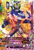 D4-002 仮面ライダードライブタイプフォーミュラ (LREX)