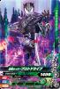 D4-009 仮面ライダープロトドライブ (N)