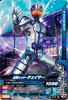 D4-015 仮面ライダーチェイサー