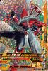 D3-007 仮面ライダードライブ タイプスピード ミキサー (SR)