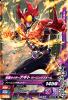D3-018 仮面ライダーアギトバーニングフォーム (R)