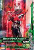D2-013 仮面ライダードライブタイプスピード