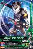 D2-015 仮面ライダープロトドライブ