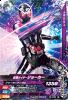 D2-038 仮面ライダージョーカー