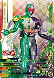 D1-054 仮面ライダーWサイクロンジョーカー
