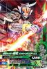 D1-012 仮面ライダー鎧武ジンバーレモンアームズ (N)