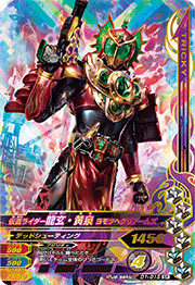 D1-015 仮面ライダー龍玄・黄泉ヨモツヘグリアームズ