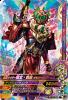 D1-015 仮面ライダー龍玄・黄泉ヨモツヘグリアームズ (SR)