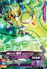 D1-017 仮面ライダー斬月メロンアームズ (R)
