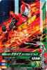 PD-012 仮面ライダードライブタイプスピード フレア (N)