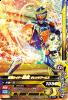 K2-033 仮面ライダー鎧武オレンジアームズ (N)
