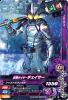 K1-045 仮面ライダーチェイサー